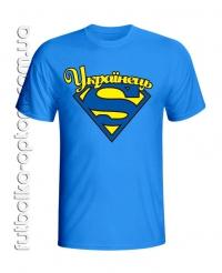 Футболка SuperУкраїнець